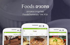 אפליקציית האוכל הטובה בישראל: Foods מתכונים