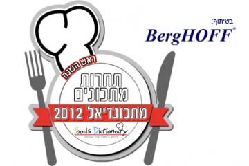ראש השנה: מתכונדיאל 2012, בשיתוף BergHOFF