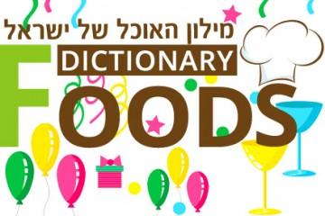 ההשקה מחדש של אתר FoodsDictionary