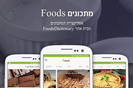 אפליקציית המתכונים Foods