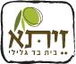 זיתא - בית בד גלילי