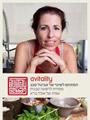 אביטל סבג - מומחית לרפואה טבעית ושפית של אוכל בריא