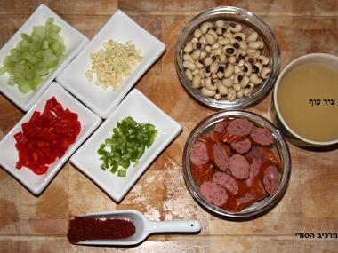 תבשיל לוביה בנוסח אמריקה הדרומית