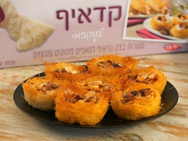 סלסילות קדאיף במילוי גבינת עיזים, אגוזי מלך ושקדים