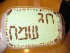 עוגת גלידה בטעם פיסטוק